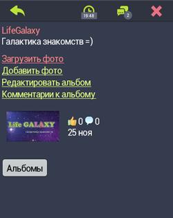 клуб знакомств галактика